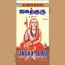 Jagad Guru - Sri Adi Shankarar (Unabridged), by Varam Veliyeedu