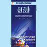 Kaalam Ungal Kaaladiyil (Unabridged) Audiobook, by Soma Valliappan