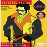 Kakababu Stories (Unabridged) Audiobook, by Sunil Gangopadhyay