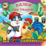 Kazki pro tvarin. Chast 2 (Unabridged) Audiobook, by Dmytro Strelbytskyy