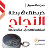 Khareetatoka Fi Rehlat Annajah: Your Road Map for Success - in Arabic (Unabridged) Audiobook, by John C. Maxwell
