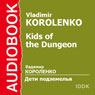 Kids of the Dungeon Audiobook, by Vladimir Korolenko