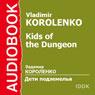 Kids of the Dungeon, by Vladimir Korolenko