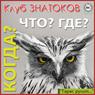 Klub znatokov, by Taras Borovok