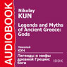 Legends and Myths of Ancient Greece: Gods, by Nikolay Kun