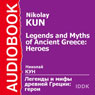 Legends and Myths of Ancient Greece: Heroes Audiobook, by Nikolay Kun
