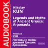 Legends and Myths of Ancient Greece: Argonauts Audiobook, by Nikolay Kun