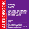 Legends and Myths of Ancient Greece: Thebes Cycle, by Nikolay Kun