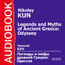 Legends and Myths of Ancient Greece: Odyssey, by Nikolay Kun
