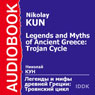 Legends and Myths of Ancient Greece: Trojan Cycle Audiobook, by Nikolay Kun
