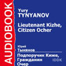Lieutenant Kizhe, Citizen Ocher (Unabridged) Audiobook, by Yury Tynyanov