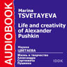 The Life and Creativity of Alexander Pushkin, by Marina Tsvetaeva