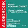 The Life and Creativity of Fyodor Dostoyevsky, by Nikolay Mikhaylovsky
