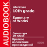 Literature for 10th Grade: Summary of Works (Unabridged) Audiobook, by Alexey Tolstoy