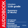 Literature for 11th Grade: Summary of Works (Unabridged) Audiobook, by Fedor Abramov