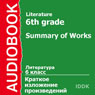 Literature for 6th Grade: Summary of Works (Unabridged) Audiobook, by Alexandr Kuprin