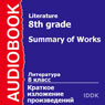 Literature for 8th Grade: Summary of Works (Unabridged), by Anton Chekhov
