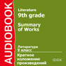 Literature for 9th Grade: Summary of Works (Unabridged) Audiobook, by Alexander Shukshin