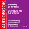 Literature for Grades 4 and 5: Summary of Works (Unabridged) Audiobook, by Alan Alexander Miln