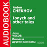 Lonych and Other Tales (Unabridged) Audiobook, by Anton Chekhov