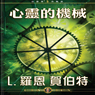 The Machinery of the Mind (Chinese Edition) (Unabridged) Audiobook, by L. Ron Hubbard