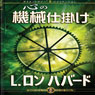 The Machinery of the Mind: Japanese Edition (Unabridged) Audiobook, by L. Ron Hubbard