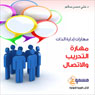 Maharat Edarat Al That: Self Management Skills- in Arabic (Unabridged) Audiobook, by Ali Hassan Salem