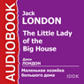 Malenkaja hozjajka bolshogo doma (The Little Lady of the Big House) (Unabridged) Audiobook, by Jack London