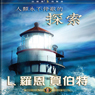 Mans Relentless Search (Chinese Edition) (Unabridged) Audiobook, by L. Ron Hubbard