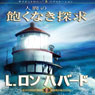 Mans Relentless Search (Japanese Edition) (Unabridged), by L. Ron Hubbard