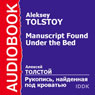 A Manuscript Found Under the Bed, by Aleksey Tolstoy