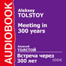 The Meeting 300 Years Later, by Aleksey Tolstoy