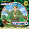 Mislivski usmishki (Unabridged), by Ostap Vishnja