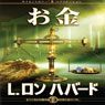 Money 9Japanese Edition) (Unabridged), by L. Ron Hubbard