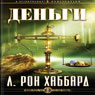 Money (Russian Edition) (Unabridged) Audiobook, by L. Ron Hubbard