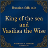 Morskoj car i Vasilisa Premudraya (King of the Sea and Vasilisa the Wise) (Unabridged) Audiobook, by New Internet Technologies