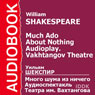 Much Ado About Nothing (Dramatized): Vakhtangov Theatre Audioplay (Unabridged) Audiobook, by William Shakespeare
