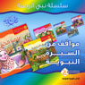 Nabey Arrahmah Kids Stories: Prophet of Mercy Series - in Arabic (Unabridged) Audiobook, by Huda Al-Shaer