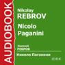 Nicolo Paganini (Unabridged) Audiobook, by Nikolay Rebrov