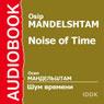 Noise of Time, by Osip Mandelshtam