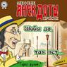 Odesskie anekdoty: Vypusk 3 Audiobook, by Taras Borovok