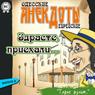 Odesskie anekdoty: Vypusk 6 Audiobook, by Taras Borovok