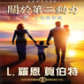 On the Second Dynamic (Chinese Edition): Sex, Children & the Family (Unabridged) Audiobook, by L. Ron Hubbard