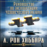 Operation Manual for fhe Mind (Russian Edition) (Unabridged) Audiobook, by L. Ron Hubbard