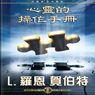 Operation Manual for the Mind (Chinese Edition) (Unabridged) Audiobook, by L. Ron Hubbard