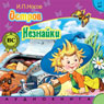Ostrov Neznajki (Unabridged) Audiobook, by I. Nosov