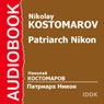 Patriarch Nikon Audiobook, by Nikolay Kostomarov