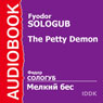 The Petty Demon Audiobook, by Fyodor Sologub
