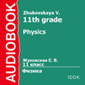 Physics for 11th Grade (Unabridged) Audiobook, by V. Zhukovskaya