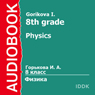 Physics for 8th Grade (Unabridged) Audiobook, by I. Gorikova
